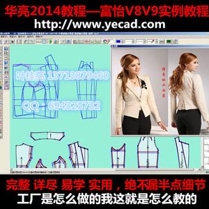 华亮最新教程富怡软件V8V9实例教程190课,叶师傅在线辅导