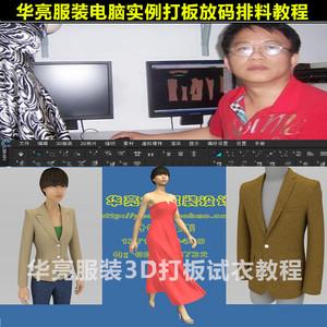 华亮最新服装CLO3D打板试衣走秀教程